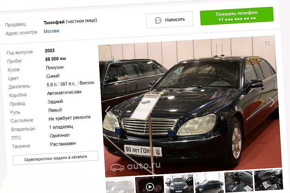 Владельцы автомобиля, на котором якобы передвигался Путин, просят за него аж 8,5 миллионов рублей.